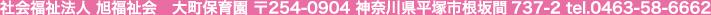 大町保育園〒254-0904神奈川県